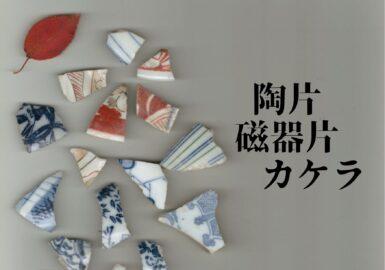 畑で拾った陶片 磁器 カケラ2021長野市三輪